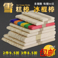 Ice cream stick diy handmade house popsicle stick model round sticks wood chips ice cream sticks wood sticks ice sticks