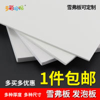 Colorful haze Chevron board sandbox building model material PVC foam board wall model making Andy board