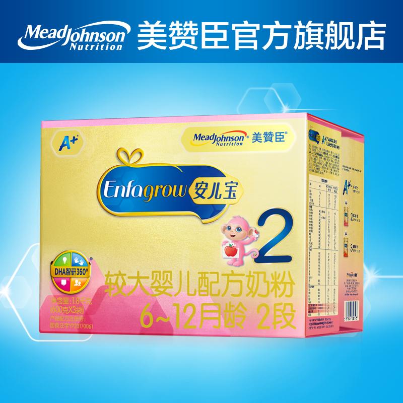 美贊臣安兒寶A+嬰兒配方牛奶粉2段1200g盒裝 適合6-12個月寶寶