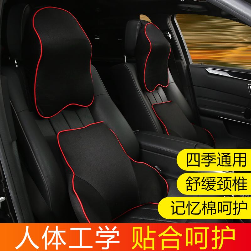 汽车头枕记忆棉护颈枕脖子座椅车载靠枕车用车内枕头汽车用品