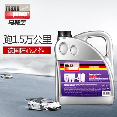 马驰宝汽车机油正品超技全合成5W-40德国进口奔驰宝马奥迪大众4L