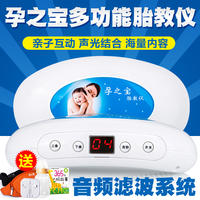 Pregnancy treasure light baby prenatal education early education machine music player artifact pregnant women no radiation story to send headphones