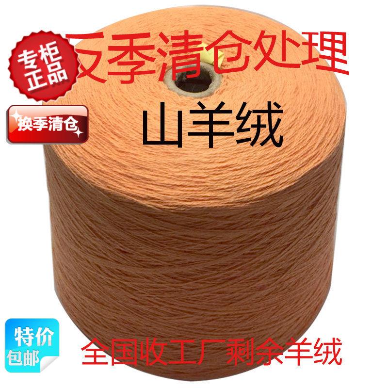 Пряжа для машинного вязания Артикул 19928205631