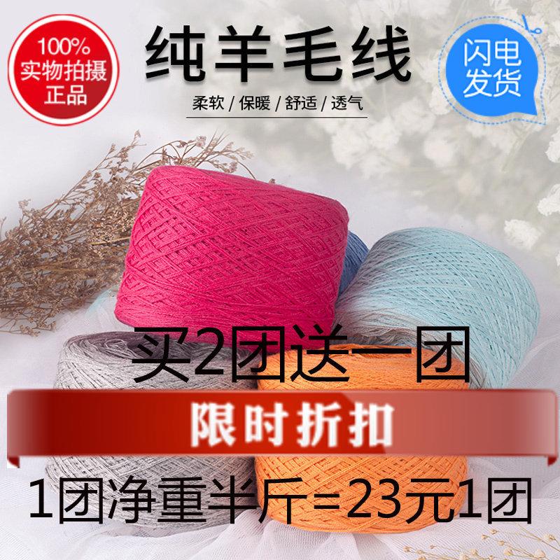 Пряжа для машинного вязания Артикул 599282622350