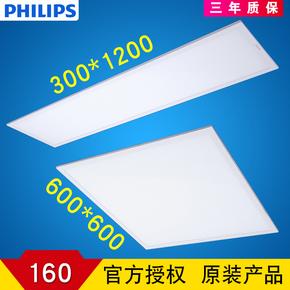 飞利浦LED格栅灯600x600嵌入式平板灯办公室灯盘薄款面板灯RC091V
