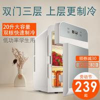微型家用冰箱