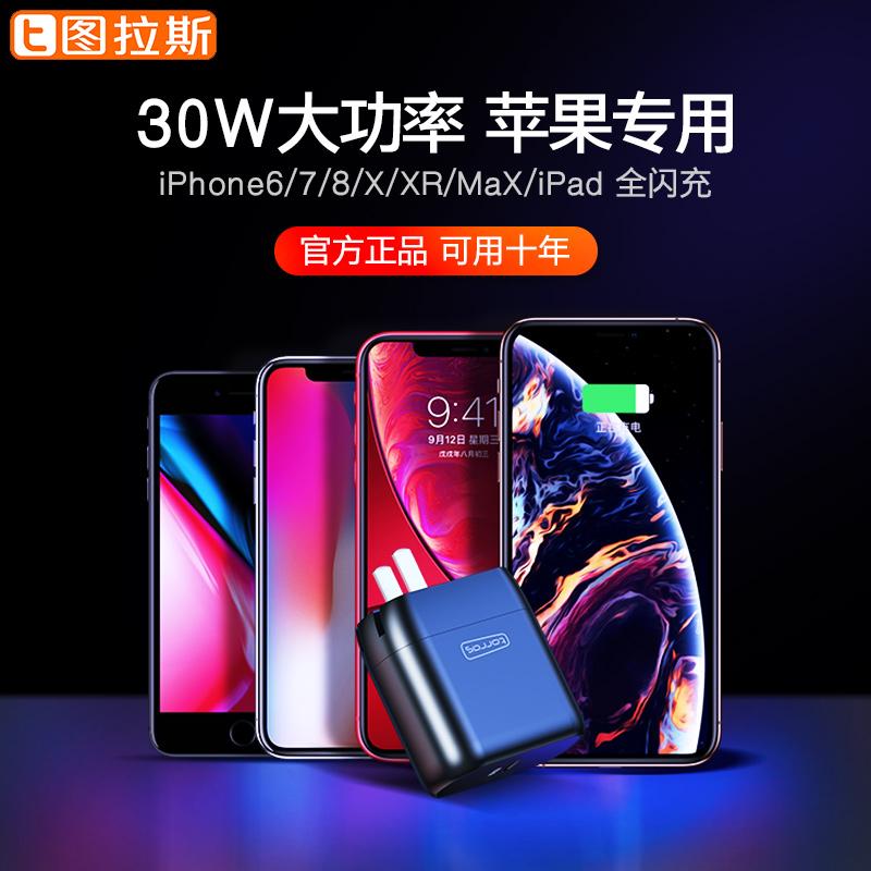 图拉斯苹果X快充PD充电器头数据线XSMax一套装30W正品iPhone手机iPhoneX8Plus快速XR18闪充iPad7P无线USB插头