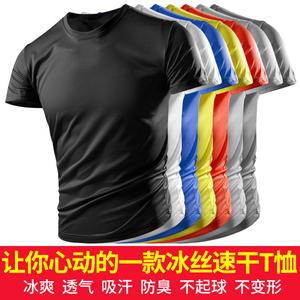 长袖t恤男士短袖宽松透气纯色夏季衣服运动速干冰丝体恤秋衣男装
