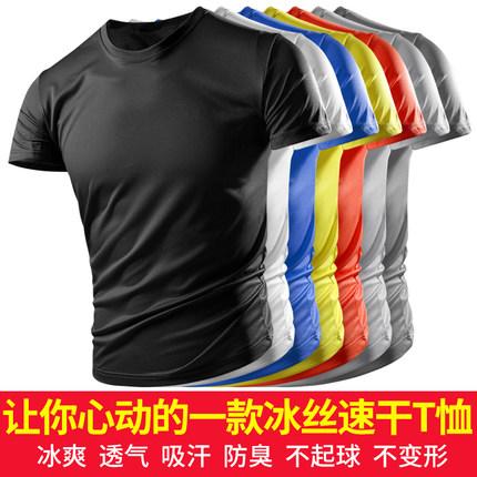 冰丝t恤男士短袖夏装宽松透气纯色大码T夏季衣服运动速干体恤男装