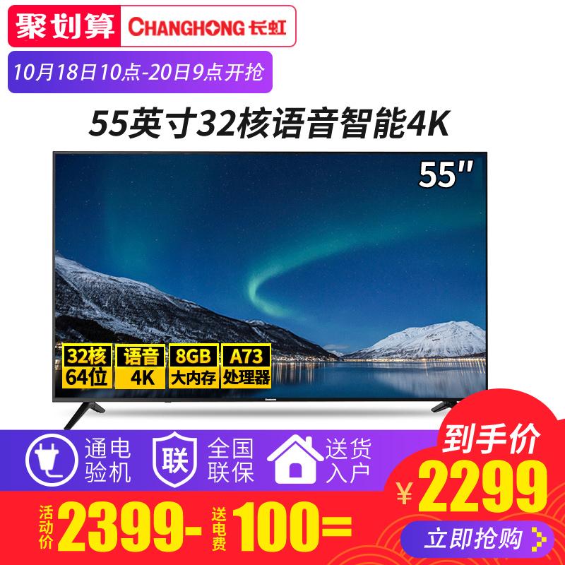 长虹电视 55英寸