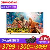 Changhong/长虹 55D3P 55吋液晶电视机4K高清智能网络平板彩电