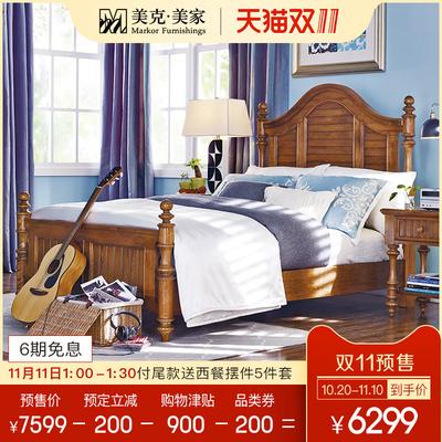美克美家亚岱尔美式实木床双人现代简约柱式床床头柜男孩卧室家具