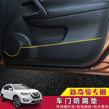 Qijun door anti-kick pad is specially designed for 14-19 Nissan new Qijun assembly automotive supplies anti-dirty stickers