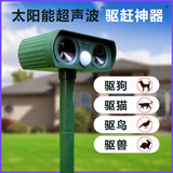 Solar Ultrasonic Drive Mouse Drive Snake Drive Dog Drive Animal Drive Garden Garden Courtyard Outdoor Rain