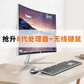 AOC曲面一体机电脑台式全套曲屏i3 8100 i5i7高配曲面屏家用办公游戏一体式电脑24轻薄23.6英寸教学整套机739