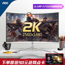 32英寸2K曲面台式电脑液晶显示器曲屏吃鸡大屏显示屏HDMI超清游戏1700R壁挂PS4屏幕 AOC CQ32V1图片