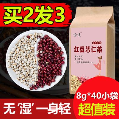 红豆薏米茶 袋泡茶 去湿热茶 祛湿茶 红豆 薏仁茶 40小袋/盒