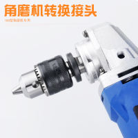 100 type angle grinder modified electric drill chuck conversion joint hand electric drill connector special accessories multifunction