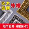 欧式复古壁画框