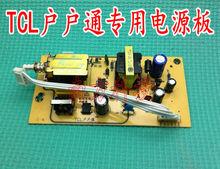 全新TCL户户通机顶盒电源板/TCL机顶盒电源板万能电源板