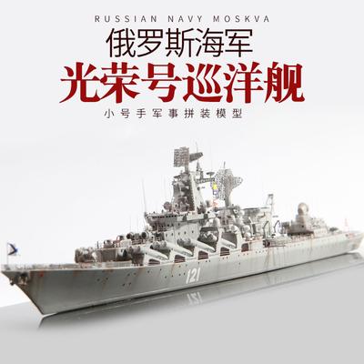 小号手拼装军舰模型船1/350俄罗斯光荣级莫斯科号导弹巡洋舰04518