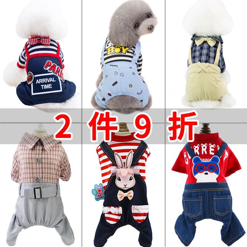 网红小狗狗的衣服四脚春装泰迪宠物小型犬比熊博美可爱薄款秋冬装