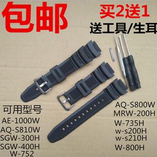 替换Casio卡西欧MRW-200H,W-752手表带w-s210H,W-800H型号W-735H