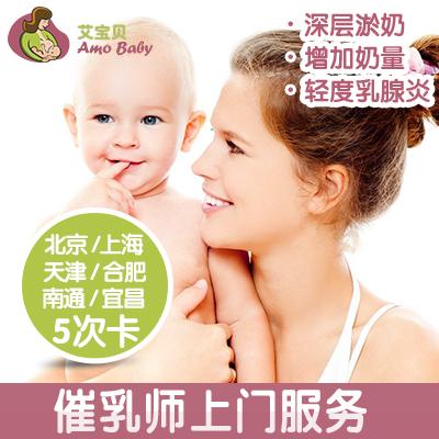 上海北京催乳师艾宝贝清理淤奶增加奶量乳腺炎【5次卡】到家服务