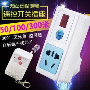 遥控开关220v智能无线远程家用水泵控制器电源灯具/电灯遥控插座