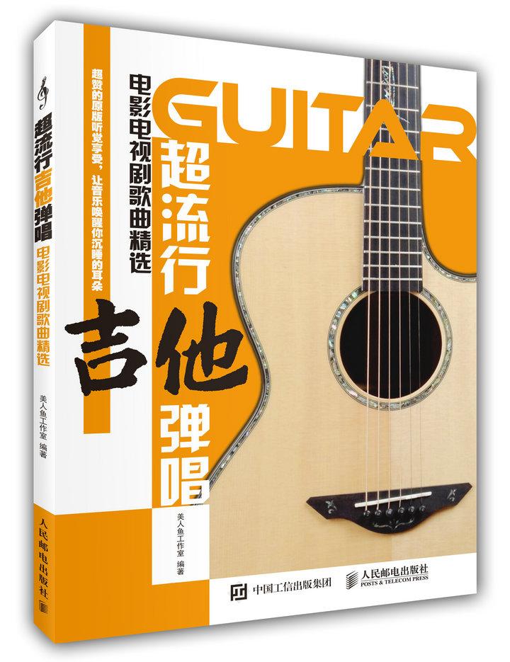 電吉他彈唱書流行歌曲