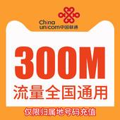 上海联通流量充值 全国300M流量包 2G/3G/4G通用手机流量加油包