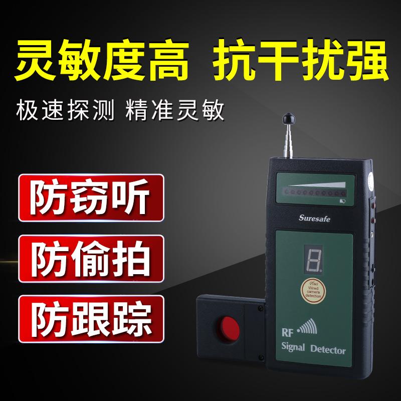 安卫视反窃听防摄像头防偷拍防监听探测仪设备跟踪定位探测器