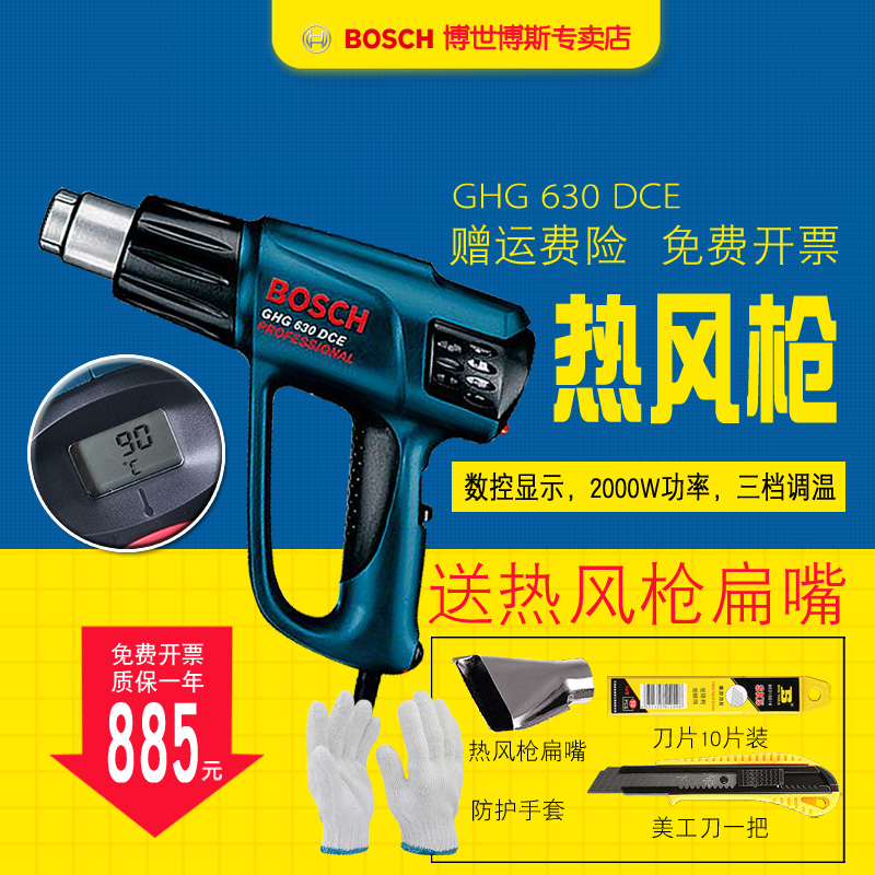 博世电动工具热风枪GHG630DCE汽车贴膜烤枪数显调温塑料焊枪500-2