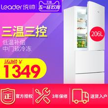 海尔Leader/统帅 BCD-206LSTPF三门电冰箱 家用节能雅韵白小冰箱