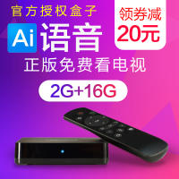 Tencent video Lingyun T3S network TV top box WIFI home Android TV box