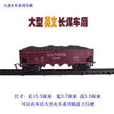 Large-scale simulation electric toy track train model series carriage accessories freight car long coal car