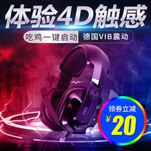 Somic/硕美科 G909台式电脑耳麦头戴式电竞绝地求生吃鸡游戏耳机