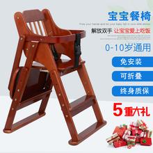 儿童餐椅实木宝宝小孩吃饭椅子可折叠便携式婴儿餐桌椅座椅多功能