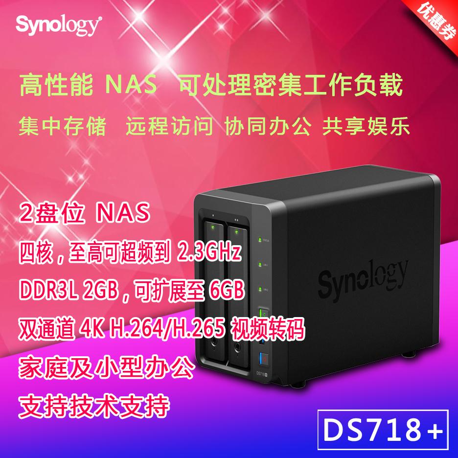 顺丰群晖(Synology)DS716+II 2盘位 NAS网络存储服务器