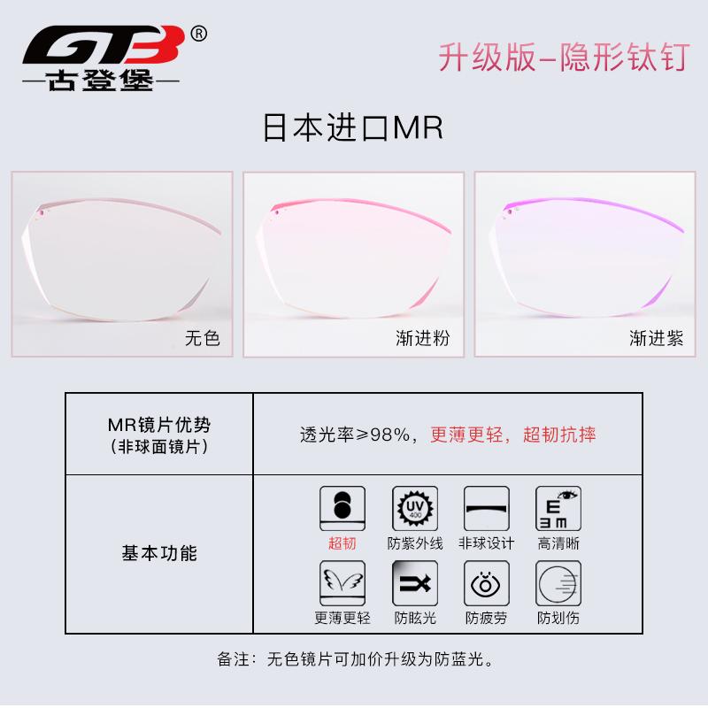 古登堡 眼镜框 女 超轻纯钛 钻石切边眼镜 近视眼镜架配度数定制