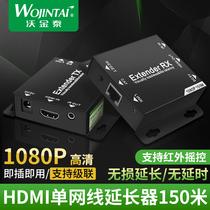 米100延長器高清轉網線放大器紅外線回傳HDMIIRED06MT邁拓維矩