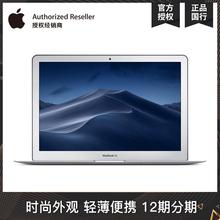 【12期分期】Apple/苹果 13 英寸 1.8GHz 处理器 MacBook Air 128G笔记本电脑金属轻薄便携商务办公电脑