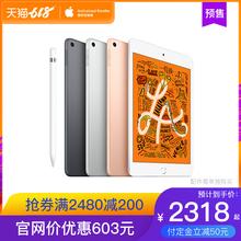 【天猫直送 延保一年】Apple/苹果 7.9 英寸iPad mini平板电脑2019新款mini第5代掌上电脑 支持Apple Pencil