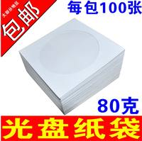 White CD bag CD paper bag CD/dvd CD packaging bag 12cm CD bag white CD set 80g white disc set VCD disc bag disc set 80g