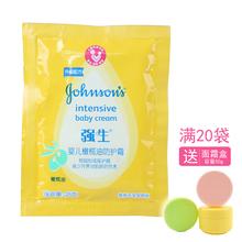 润肤儿童保湿 强生婴儿橄榄油防护霜25克 滋润霜袋装 包邮 20包