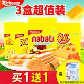 印尼进口richeese丽芝士 nabati奶酪威化网红饼干零食品芝心棒3盒