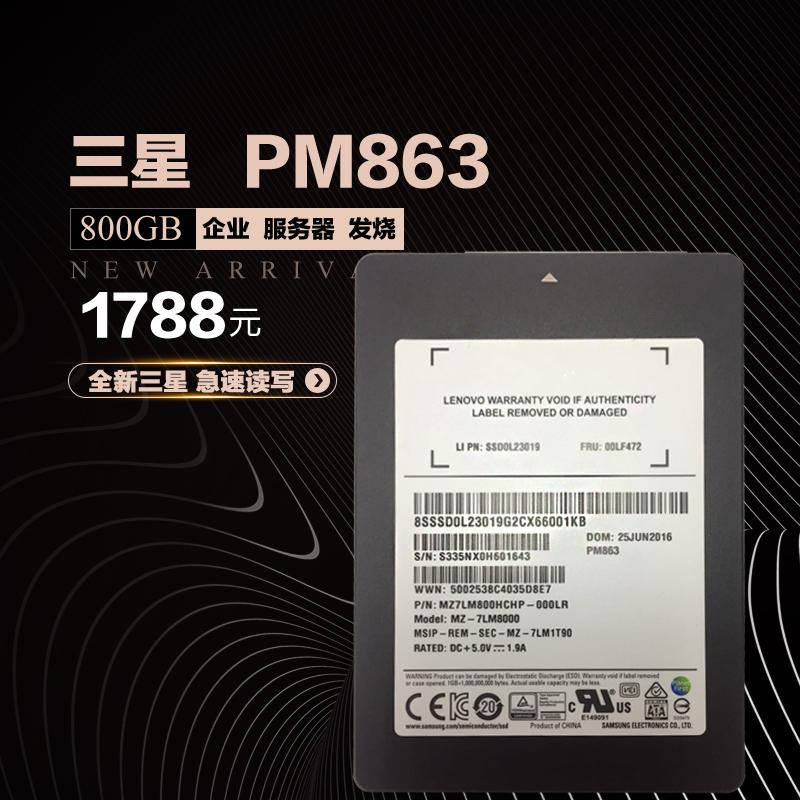 三星PM863 800GSSD企业级固态硬盘2.5寸SATA3 台式机笔记本非1TB