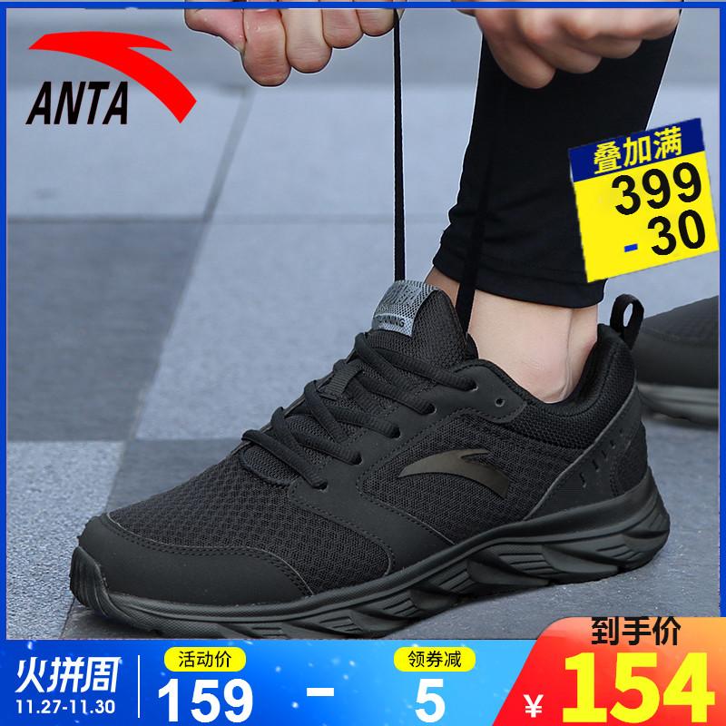 安踏男鞋跑步鞋冬季网鞋官网旗舰秋冬纯黑休闲鞋黑色跑鞋运动鞋男