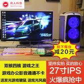网吧游戏型二手四核独显台式机整机一套i5 电脑主机i3全套组装