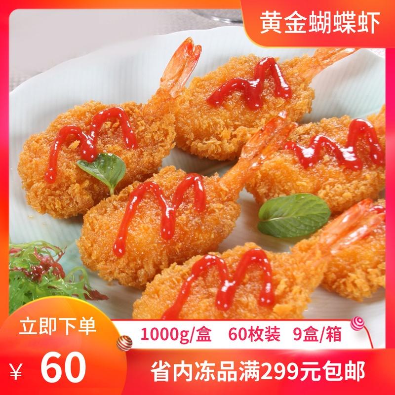 亚洲渔港海鲜 黄金蝴蝶虾裹粉虾 油炸冻品小吃批发1000g/盒